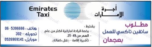 اعلان على الوسيط وظائف وسيط دبي - موقع عرب بريك 20/10/2018