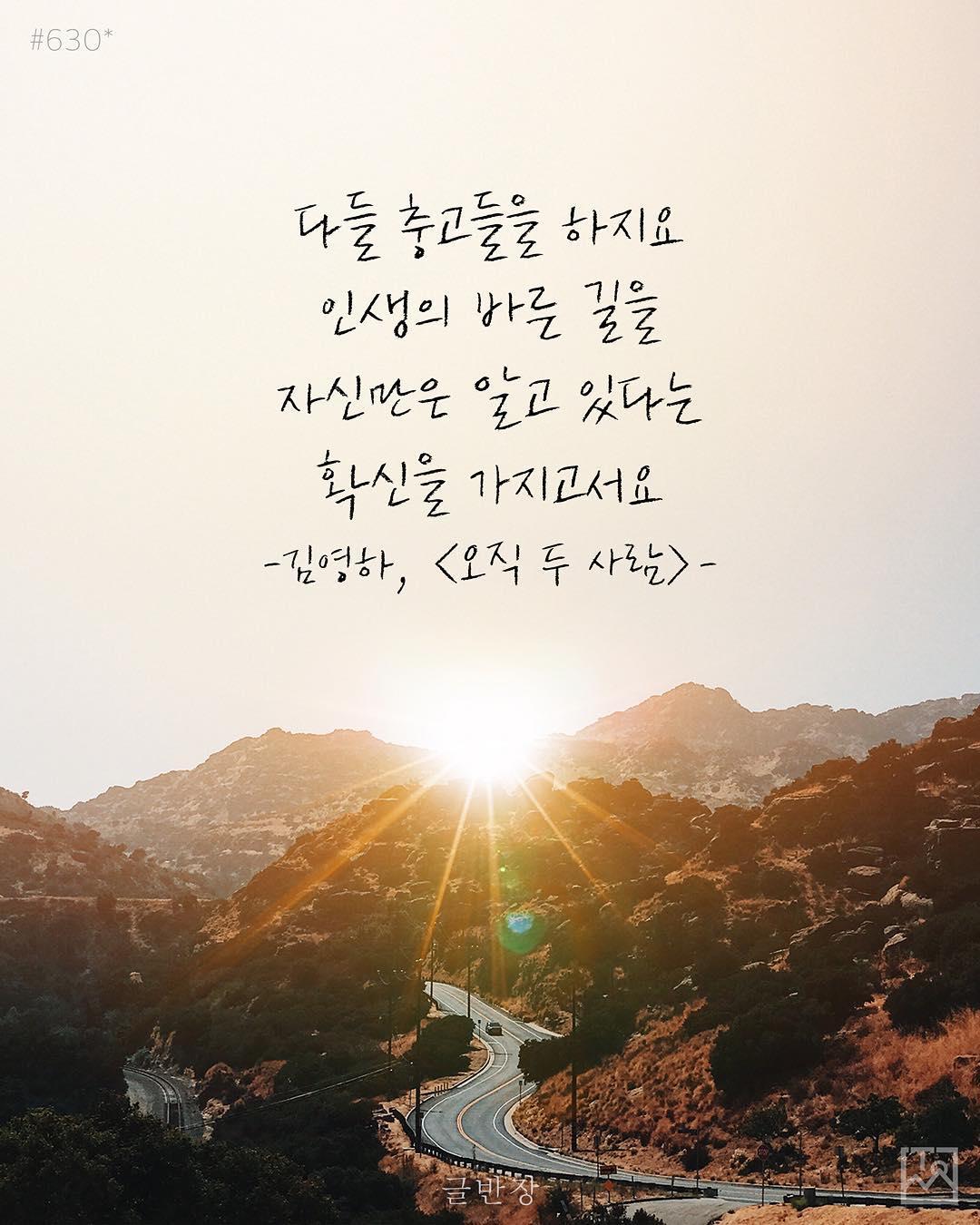 충고 - 김영하, <오직 두 사람>