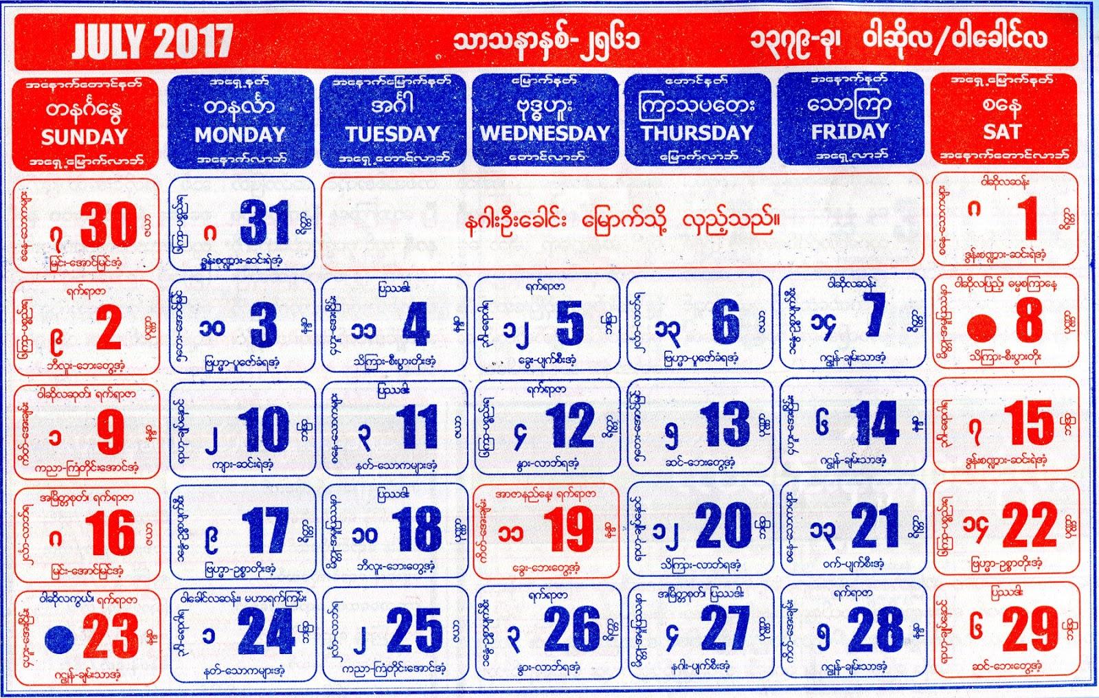 Myanmar Year Calendar : Myanmar calendar