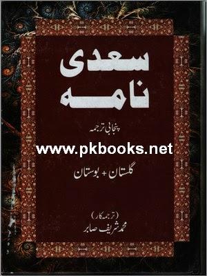 Saadi Naama Saadi's Gulistan and Bostan in Punjabi