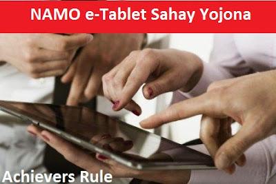 NAMO e-Tablet Sahay Yojona- Complete Review