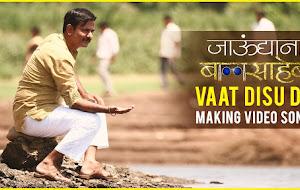 Vaat Disu De Marathi Song Lyrics [ Jaudyana Balasaheb ]