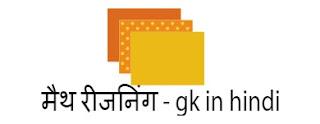 मैथ gk ट्रिक्स || math tricks in hindi mathematics || gk in hindi