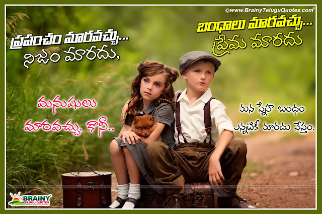 Here is best telugu inspirational quotes about love and friendship, Best telugu friendship quotes about love and friendship, love and friendship quotes in telugu, trending Love and friendship quotes in telugu, Online telugu inspirational quotes about love and friendship, Best friendship and love quotes in telugu, Love Failure Quotes in Telugu, Telugu Latest Love Failure Quotations, Best Telugu Love Failure Images, Latest Telugu Love Failure Wallpapers, Best Telugu Love Failure Messages..