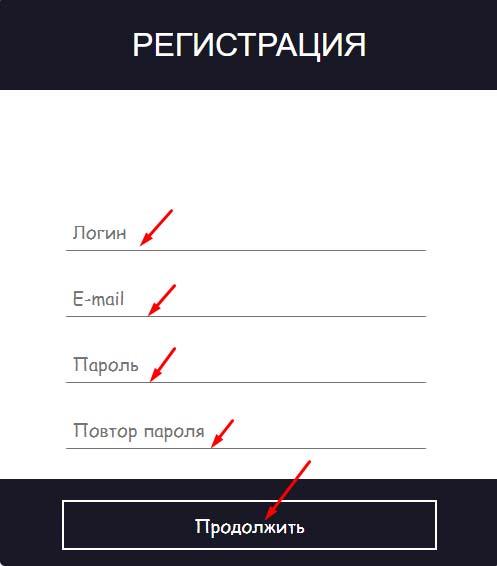 Регистрация в VertexBit 2