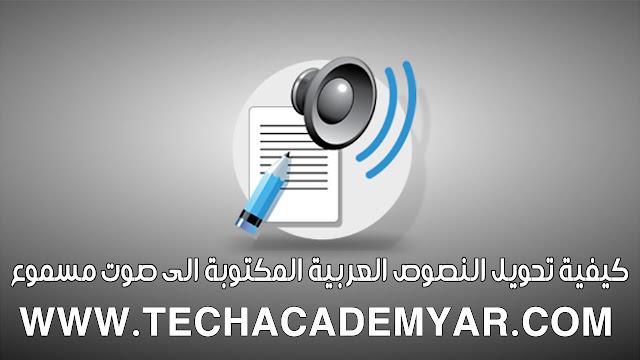 كيفية تحويل النصوص العربية المكتوبة الى صوت مسموع الحلقة (22)