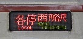 西武狭山線 各停 西所沢行き 東京メトロ7000系