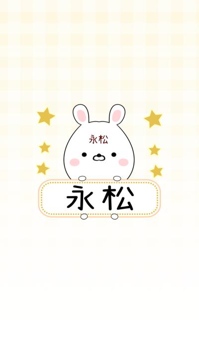 Nagamatu Omosiro Namae Theme