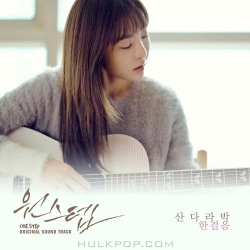 Sandara Park – One Step OST Part.2