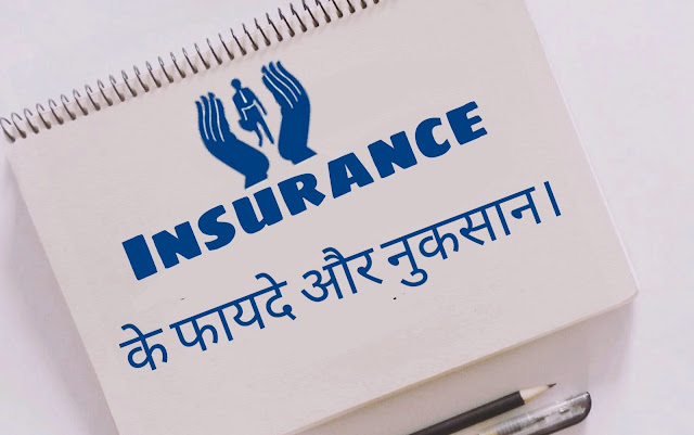insurance-disadvantages