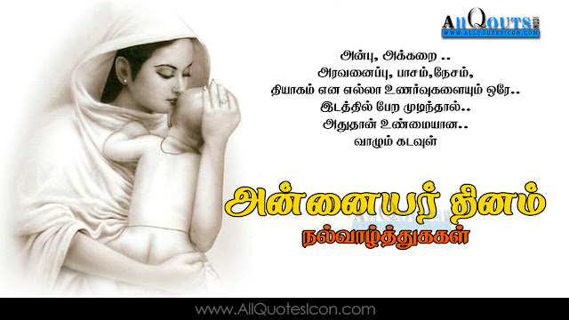 Best-Tamil-quotes-Whatsapp-images-Mothers-Days-day-Greetings-Facebook-Status-life-inspiration-quotes-greetings-Mothers-Days-day-wishes-thoughts-sayings-free