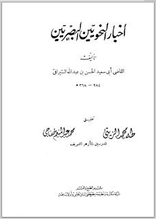 تحميل كتاب أخبار النحويين البصريين pdf السيرافي ( ت 368 هـ)