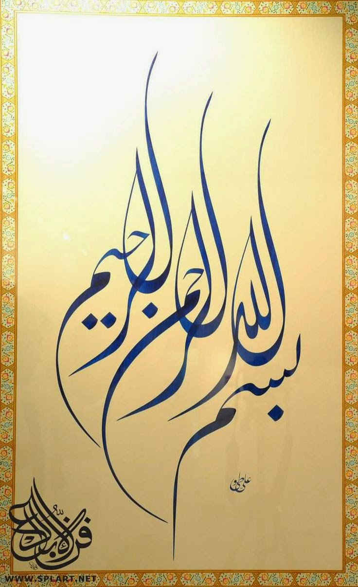 How To Write Allah In Arabic Calligraphy Fonts