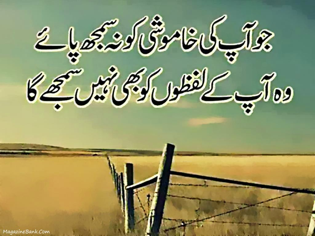 Sad Love Quotes And Sayings: Heart Breaking Quotes Urdu