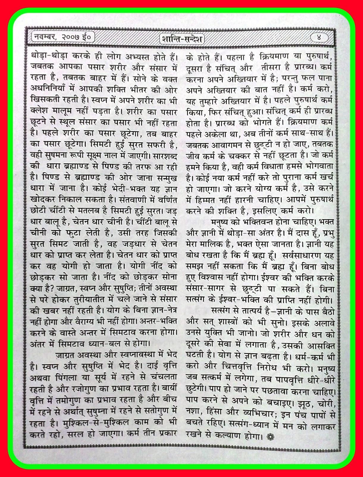 प्रवचन चित्र समाप्त नाम महिमा, राम नाम महिमा,