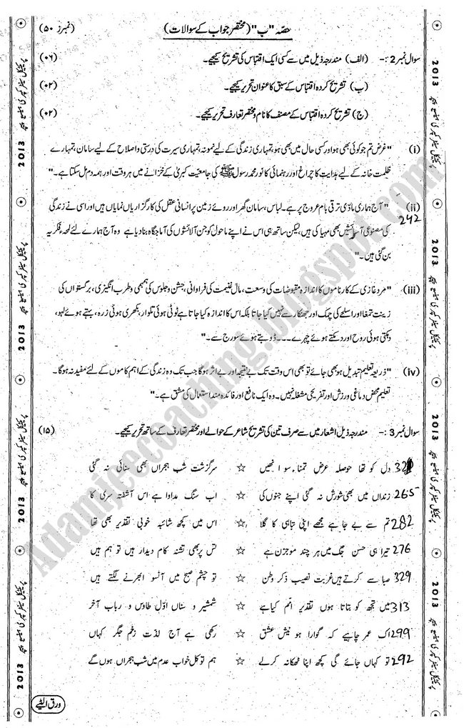 Practical centre notes for class 10 urdu essays