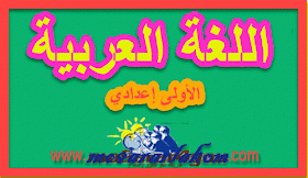 نص من حقيقة الإسلام الاولى اعدادي pdf تحميل و مشاهدة-موقع المقرر لكم الشامل