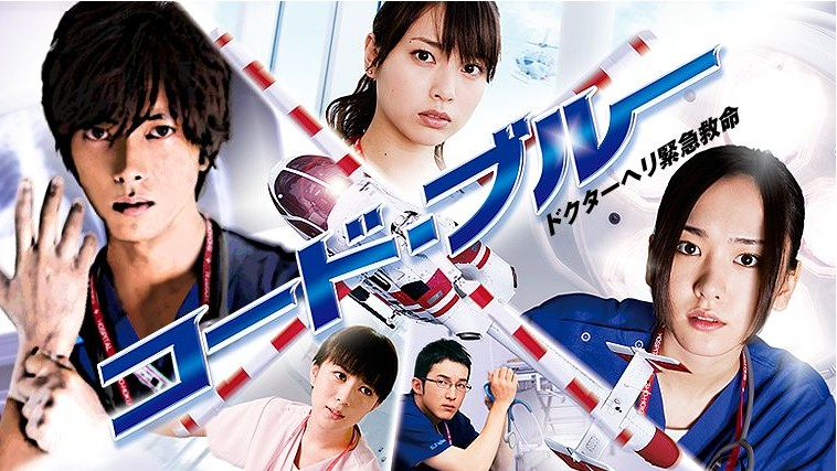 Code blue japanese drama download : Watch and download