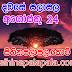 Lagna Palapala Ada Dawase  | ලග්න පලාපල | Sathiye Lagna Palapala 2020 | 2020-08-24