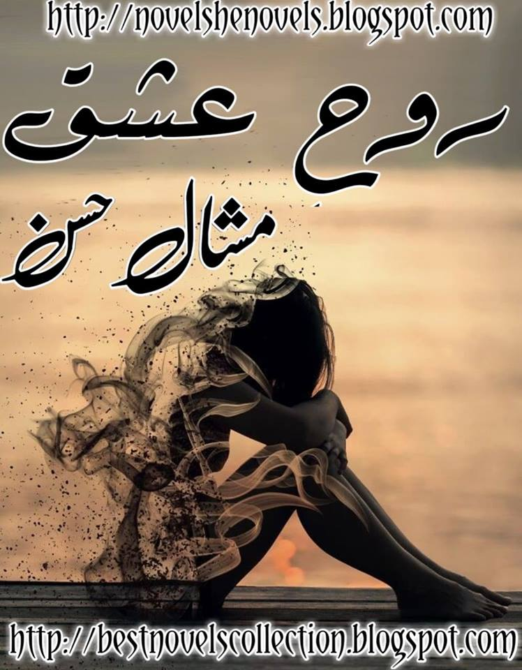 Rooh E Ishq By Mishal Hassan Complete Age Difference Novel
