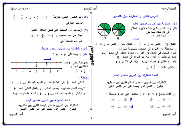 تدريبات الوحدة السادسة رياضيات منهج إنجليزي