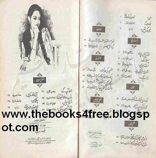 Shuaa Digest December 1996 PDF Download Free Reading Online!  Famous