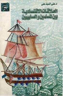 تحميل العلاقات الاقتصادية بين المسلمين والصليبيين pdf علي السيد علي