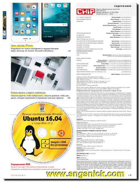 Chip №7 июль 2016 Россия - Содержание