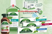 Logo Concorso Antica Erboristeria: vinci Kit elettrodomestici e depuratori acqua