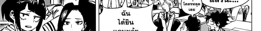 อ่านการ์ตูน Boku no Hero Academia ตอนที่ 241 หน้าที่ 30