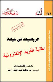 كتاب الرياضيات في حياتنا pdf كتب رياضيات