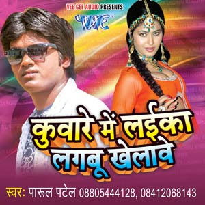 Kuware Me Laika Lagabu Khelawe - Bhojpuri album