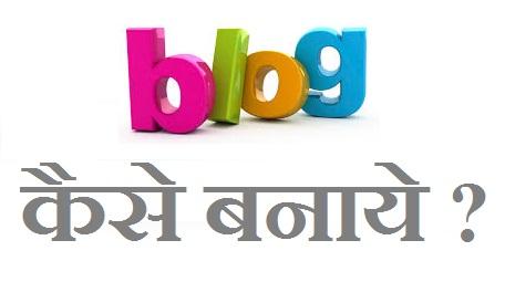 Blog Kaise Banaye or Paisa kaise कमाये हिंदी