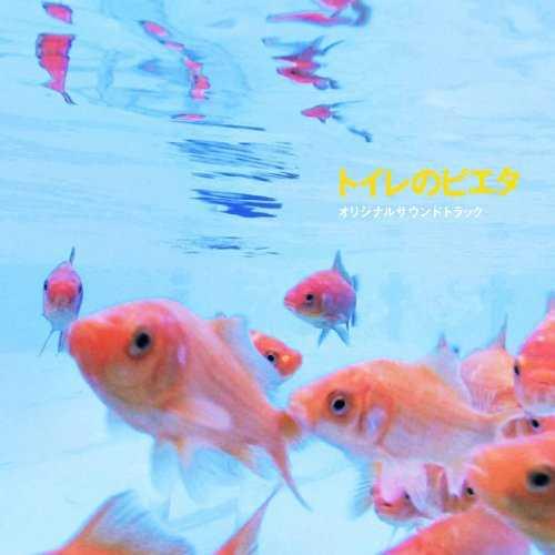 [Album] 茂野雅道 – トイレのピエタ オリジナルサウンドトラック (2015.07.01/MP3/RAR)