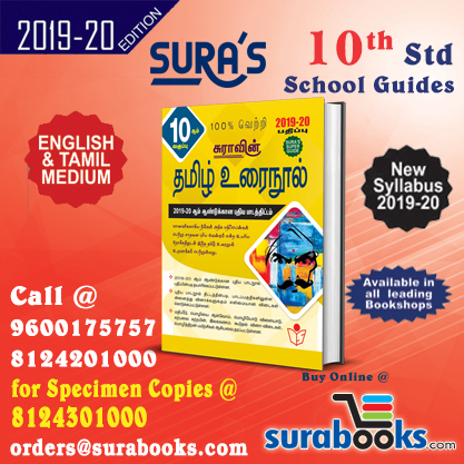 guide for class 10th