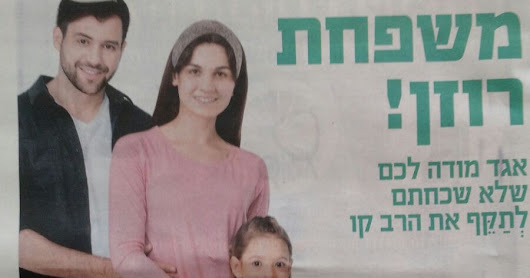 Religious Zionist Photoshop of the Week Award