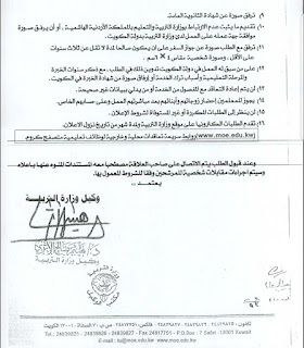 وظائف وزارة التربية الكويتية