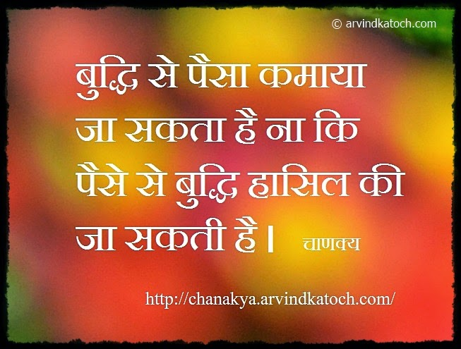 intellect, earn, money, Chanakya, Hindi, Thought, Quote
