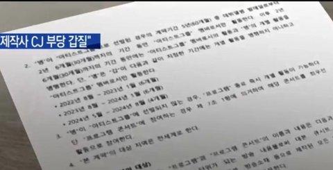 [PANN] X1'ın 5 yıllık kontratının içeriği ortaya çıktı
