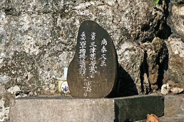 百十踏揚の墓の写真
