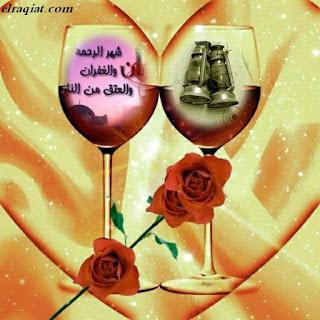 7d9dfe3010c17 كـروت تهنئة خاصه ب الراقيات بقدوم رمضان - منتدي الراقيات - منتدى ...
