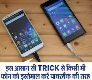 एक फोन से दूसरे फोन को ऐसे चार्ज करे आसान ट्रिक ¦¦ How To Charge Phone To Phone