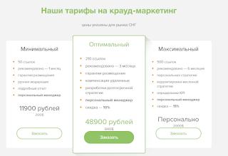 Referr.ru тарифы