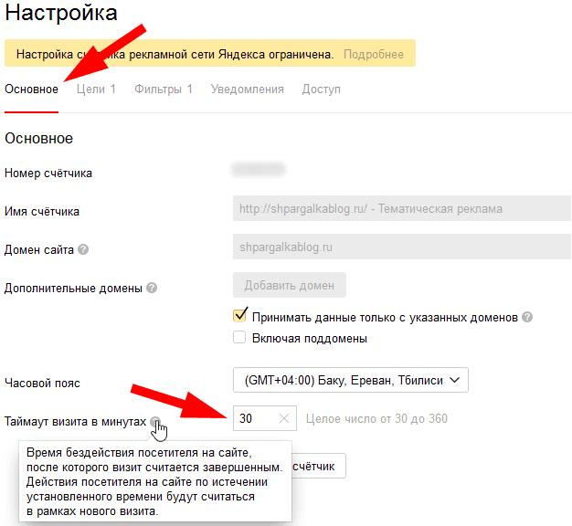 Таймаут визита в Яндекс.Метрики