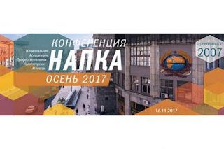 Два дня до Конференции НАПКА Осень-2017