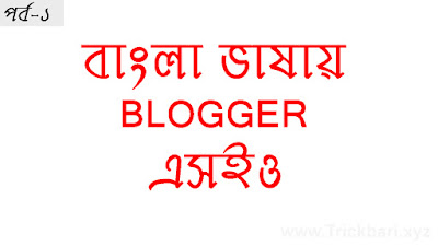 SEO Bangla Tutorial [2018] - SEO করে অনলাইনে আয় করুন