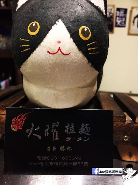 IMG 8616 - 【台中美食】火曜拉麵 漢口路上充滿日式風味的平價拉麵 | 日式拉麵 | 火曜拉麵 | 和歌山拉麵| 豚骨拉麵| 味噌拉麵 | 台中美食 |