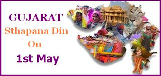 Image result for gujarat sthapna divas