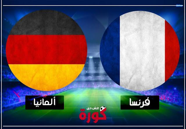 مشاهدة مباراة فرنسا والمانيا بث مباشر 16-10-2018 دوري الأمم الأوروبية