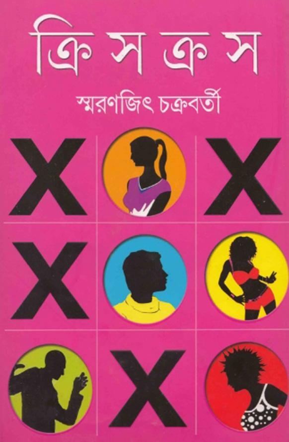 english grammar book pdf in bengali version free download